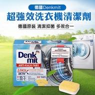 德國Denkmit 洗衣槽/洗衣機強力清潔錠 (整盒60入)
