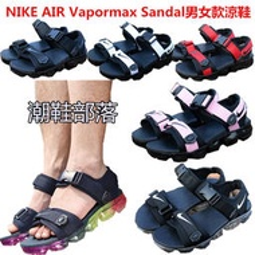 全網獨賣 2018最新款 NIKE AIR Vapormax Sandal 男女款氣墊 涼鞋 拖鞋 潮流運動涼鞋