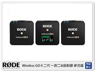 【銀行刷卡金+樂天點數回饋】RODE Wireless GO II 二代 一對二 發射器 無線 收音 麥克風 錄音 直播(公司貨)