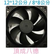 Infotec 8公分 12公分 系統風扇【附螺絲】 機殼風扇 CASE FAN 超靜風扇 電腦風扇 散熱風扇
