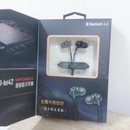第三代 DEYI-bt42 德益 運動藍牙耳機 無線耳機 吸磁設計