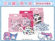 親親 JIUJIU~小童/兒童/幼幼 醫用立體口罩(10入)三麗鷗童趣系列 款式可選