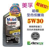 美孚 長效高效能 5W30 全合成 汽車 機車 機油 946mL GF-5 Mobil Super Synthetic