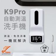 【支架款】K9Pro Plus 自動測溫感應洗手機 自動警報 洗手免接觸 酒精噴霧機 保固一年 最新款
