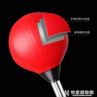 拳擊沙袋拳擊速度球反應球靶訓練器材不倒翁立式家用拳擊球 NMS快意購物網