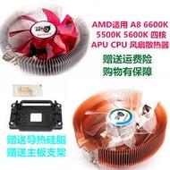 適用AMD A8 6600K 5500K 5600K 四核APU CPU 風扇散熱器