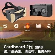 VR眼鏡 谷歌google Cardboard 2代VR眼鏡虛擬現實手機專用頭戴式Daydream