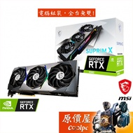 MSI微星 RTX3080 SUPRIM X 10G 33.6CM/顯示卡/原價屋