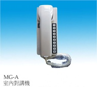 MG明谷 透天厝公寓式10戶室內對呼對講機/AE型/AC24V/營業場所也適用