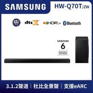 ★1/1-1/31加碼送Switch★【SAMSUNG 三星】3.1.2聲道 藍牙聲霸soundbar(HW-Q70T/ZW)