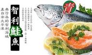 巖選南太平洋智利進口冷凍鮭魚(整尾厚切) 香煎燒烤西餐料理