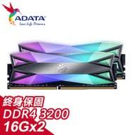 ADATA威剛 XPG SPECTRIX D60G DDR4 3200 16Gx2 RGB 炫光記憶體