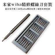 米家 wiha 精修螺絲工具套裝 /螺絲起子/鋁合金工具組/小米螺絲/台灣官方購入/24枚/高品質【coni shop】