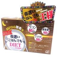 【美顏堂】日本新谷 NIGHT DIET GOLD 夜遲 酵素 金色限定夜間睡眠酵素 黃金加強版 現貨供應
