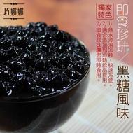 巧娜娜-即食珍珠(黑糖口味粉圓-300g)-12 包組