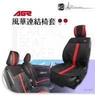 2W41 AGR 【風華連結椅套】汽車座椅椅套 保護原車座椅 拆洗方便 台灣製 2色 HY-557〔二入另有優惠〕