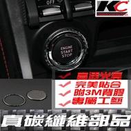 真碳纖維 豐田 TOYOTA 速霸陸 SUBARU BRZ 86 GT 啟動鈕 ikey 鑰匙 卡夢按鈕 改裝 卡夢 貼
