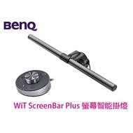 BenQ WiT ScreenBar Plus 螢幕智能 掛燈 有線控制/冷暖雙色/自動補光/不反光/USB供電