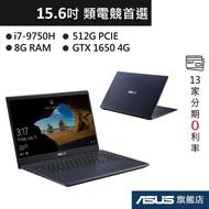 ASUS 華碩 VivoBook X571 X571GT-0131K9750H 15.6吋 筆電 GTX1650 星夜黑