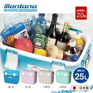 日本製 Montana 可攜式保溫冰桶25L~4色(藍/綠/棕/粉)