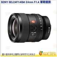SONY SEL24F14GM FE 24mm F1.4 GM 單眼鏡頭 定焦 大光圈 廣角定焦鏡頭 公司貨