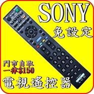 適用 SONY 全系列 液晶電視 支援 3D 遙控器 免設定【適RM-CD018 RM-CD019 RM-CD022】