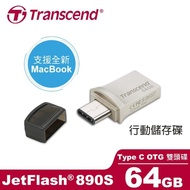 【Transcend 創見】64GB JetFlash890S Type C OTG 雙頭隨身碟