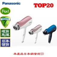 【日本發貨】 Panasonic EH-NE5B 大風量奈米水離子吹風機 NE59 NE4A 升級 【AA5】