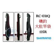 吉利釣具-SHIMANO RC-031Q 磯釣大肚竿袋 135R 黑色