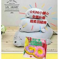 🌟KiNi小舖🌟買一送四可超取 現貨與日本liv heart同款 全面升級極柔軟羽絨棉 療癒系海豹 贈品加碼升級小企鵝