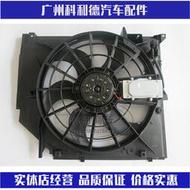 適用於寶馬E46 318I 320I水箱電子扇散熱器風扇進風口集風罩散熱