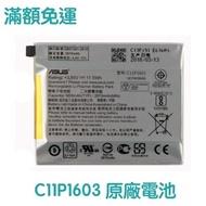 【含稅附發票】華碩 ZenFone3 Deluxe 原廠電池 ZS570KL ZS550KL Z016D 電池 C11P1603【附拆機工具+背膠】