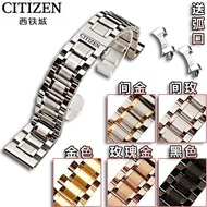Alternative Citizen Watch Band Stainless Steel Steel Band CITIZEN Light Kinetic Energy Watch Chain Men and Women Watch A