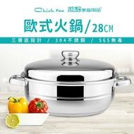【潔豹】歐式火鍋 / 28cm / 5.5L/ 304不鏽鋼 / 湯鍋