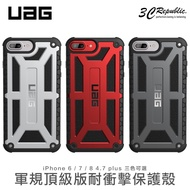 UAG iPhone 8 7 6 6s 4.7 Plus Monarch 頂級版 美國軍規手機殼 保護殼 防摔 防撞