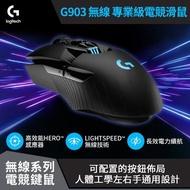 【Logitech 羅技】G903 LIGHTSPEED 專業級無線電競滑鼠(HERO)