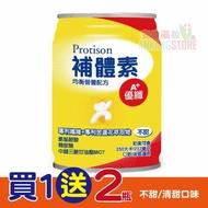 「加贈2瓶」【補體素】優纖A 不甜/清甜 237ml/24罐(箱)