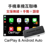 手機車機互聯棒 支援AppleCarplay & Android auto