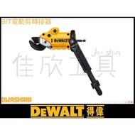 【樂活工具】DEWALT 得偉 鐵皮剪刀 18GA(1.2MM)電剪轉接配件 (不含電鑽起子機)【DWASHRIR】