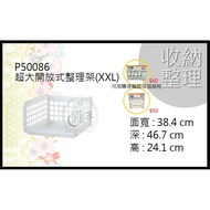 【晚上王】P50086 超大開放式整理架(XXL) 聯府 KEYWAY 收納架 層架 整理架