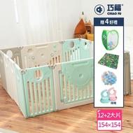 【巧福】兒童遊戲12+2圍欄-歐式款 UC-012E(加送遊戲墊、50顆海洋球及收納籃)