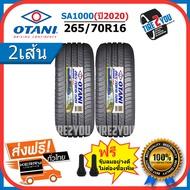 265/70R16 ยางรถยนต์ขอบ16 ยางOTANI ยางรถยนต์ รุ่น SA1000 ยางโอตานิ จำนวน 2เส้น (ปี 2020) ร้าน Tireserivce