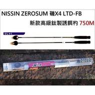【閒漁網路釣具 】NISSIN ZEROSUM 磯X4 LTD-FB/RB 限定版高級鈦製誘餌杓/750M