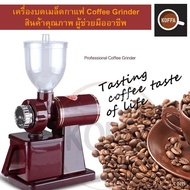 KOFFA เครื่องบดกาแฟ เครื่องบดเมล็ดกาแฟ 600N เครื่องทำกาแฟ เครื่องเตรียมเมล็ดกาแฟ อเนกประสงค์ รุ่น CF-3000(L)RE สีแดง