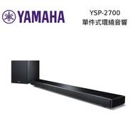 【私訊再折】YAMAHA 山葉 單件式環繞Sound Bar YSP-2700 公司貨 保固一年