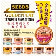 【Seeds 聖萊西】GOLDEN CAT健康機能特級金貓罐80g-24罐+Hello Fresh好鮮50g-24罐 (惜時貓罐)