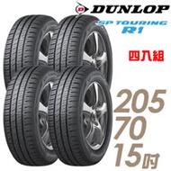 【DUNLOP 登祿普】SP TOURING R1 SPR1 省油耐磨輪胎_四入組_205/70/15(適用CRV.Zinger等車型)