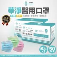 【華淨醫材】華淨成人醫用口罩 兩盒優惠組(藍/綠/粉紅 任選)