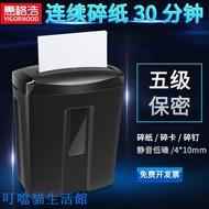 免運! 惠格浩VS602MC碎紙機5級保密4×10mm電動靜音商務大功率粉紙機中型辦公文件廢紙粉碎機小型家用碎卡機粹紙機