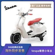小柯 現貨Vespa946維斯帕原廠正品兒童電動車充電童車摩托車玩具禮物男女童